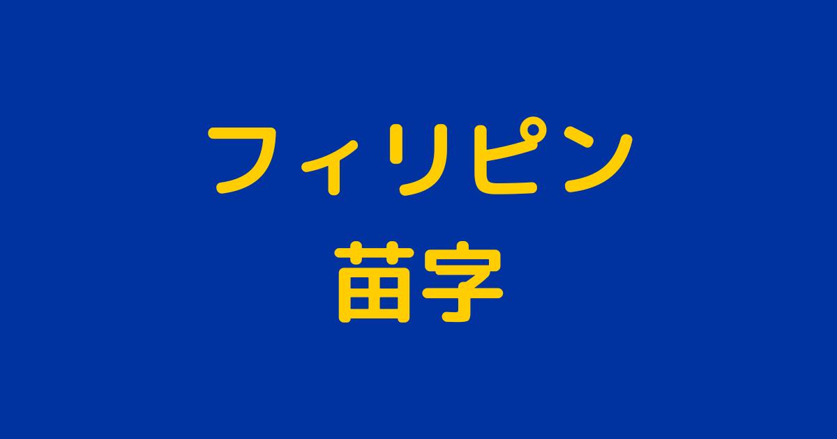 苗字 ラスト ネーム